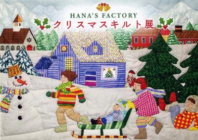 HANAS FACTORY