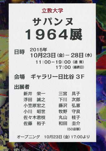 サパンヌ1964展
