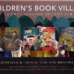 CHILDREN'S BOOK VILLAGE