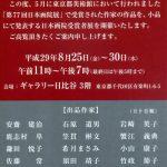 日本画院受賞者展