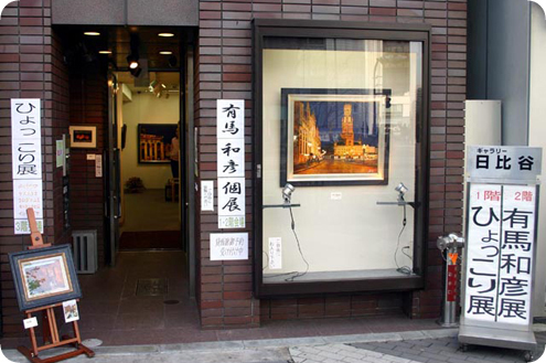 show window of gallery hibiya